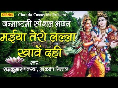 जन्माष्टमी-स्पेशल-भजन-:-मईया-तेरो-लल्ला-खावे-दही-|-रामकुमार-लक्खा,-आकांशा-मित्तल-|-krishna-bhajan