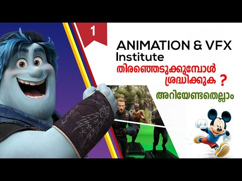 animation vfx multimedia institute selection malayalam Part-1