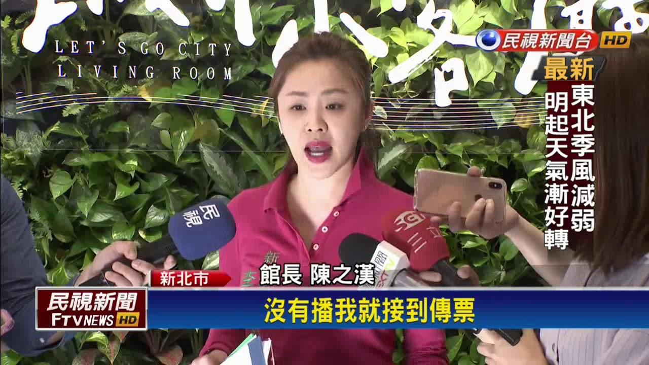 館長槓上李婉鈺 近200館粉新北檢聲援-民視新聞 - YouTube