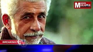 नसीरुद्दीन ने अजमेर के बजाय पुष्कर में  किया अपनी किताब का विमोचन | The News Mirror India |