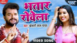 #VIDEO - भतार रोवेला | #Khesari Lal Yadav | Bhatar Rowela | Superhit Bhojpuri Song 2020