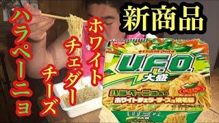 【もぐもぐもっち】UFO ハラペーニョ香るホワイトチェダーチーズ味焼きそばを食べてみた【新商品】 thumbnail