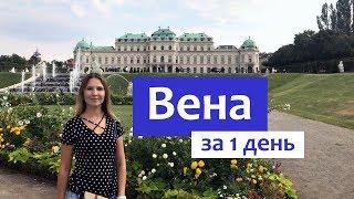 Вена за 1 день - достопримечательности и интересные места в столице Австрии.