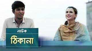 Thikana | Tawsif Mahbub, Sabila Nur | Natok | Maasranga TV | 2018
