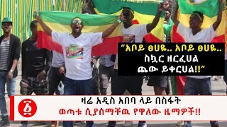 Ethiopia:  ዛሬ አዲስ አበባ ላይ በስፋት  ወጣቱ ሲያሰማቸዉ የዋለው ዜማዎች!!