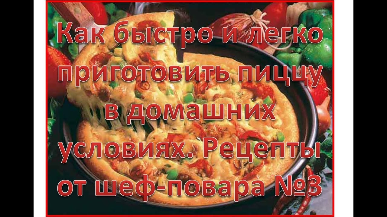 Изготовление пиццы в домашних условиях