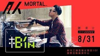 8/31 (六) 蕭秉治 Xiao Bing Chih 2019 [ 凡人MORTAL ] 巡迴演唱會 - 高雄場