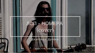 Дешёвые Драмы - Номера [ЛСП] (cover)...