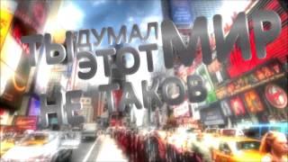 DotsFam - Кукушка (Полная версия)