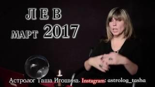 ЛЕВ гороскоп на МАРТ 2017 от Таши Игошиной