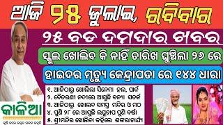 25 July 2021   odisha news   Rourkela,kendujhar,ganjam,cuttack,khordha   kalia yojana 2nd 3rd list