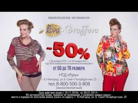 В Ева Граффова распродажа до 50%