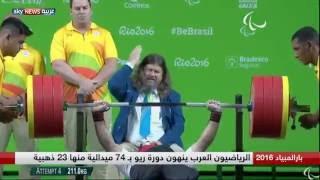 العرب في بارالمبياد ريو.. أبطال من ذهب