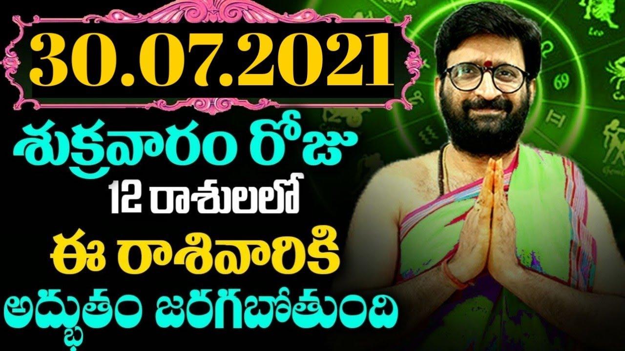 30th July 2021 Friday Daily Rasiphalithalu  #Rasiphalithalu  Today Panchangam  Astro Syndicate