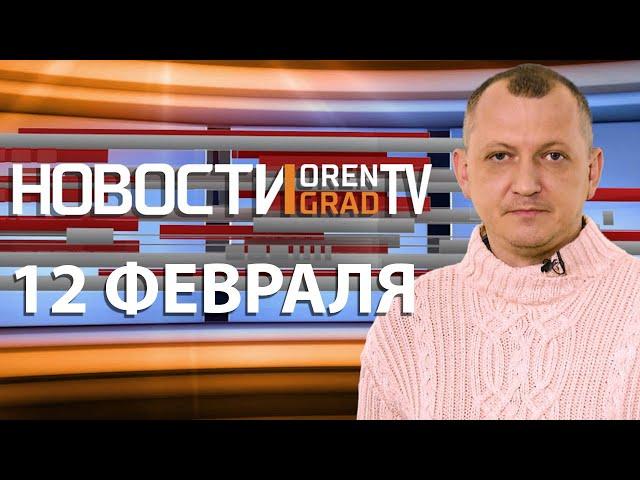 Новости OrenGrad.ru 12.02.2020