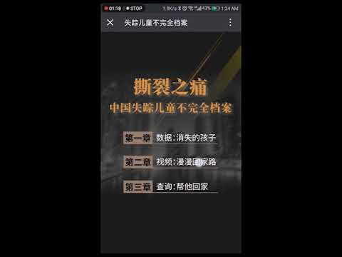 Missing Children in China: A data visualization application