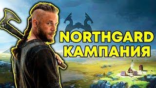 NORTHGARD - КАМПАНИЯ 1