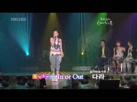 [HQ] 2NE1 Sandara Park 090710 Yoo Hee Yeol's Sketchbook - In or Out