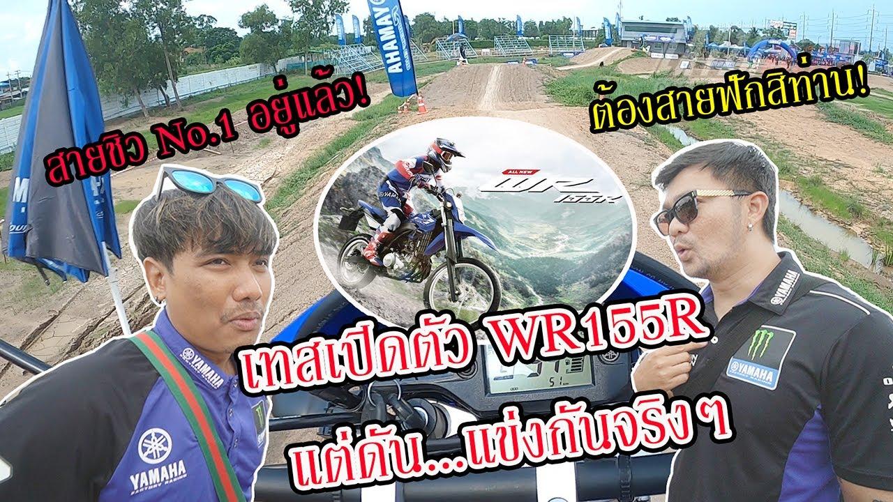 [Youtuber 20ช่อง] ขับเอ็นดูโร่แข่งกันในงานเปิดตัว Yamaha WR155R