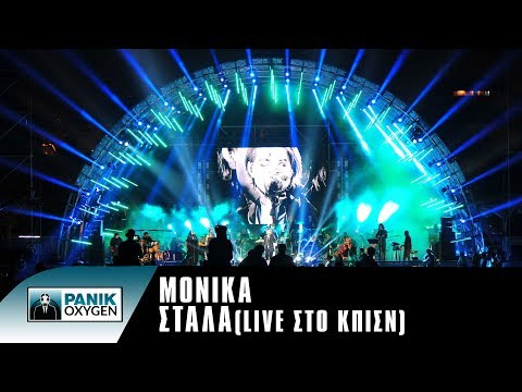 Monika - Stala - Live 2017 at Stavros Niarchos Foundation Cultural Centre