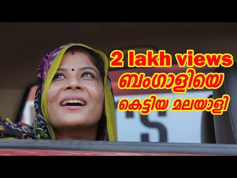 ഒരു ബംഗാളി മലയാളി കല്യാണം | Bengali Malayali Wedding | Chirikkuda Malayalam Comedy Web Series EP 5