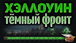 Обзор фан-ивента Тёмный фронт на Хэллоуин