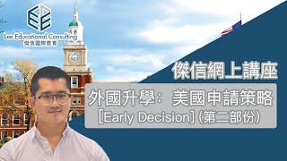 傑信網上講座22:外國升學:美國申請策略  Early Decision  第二部份