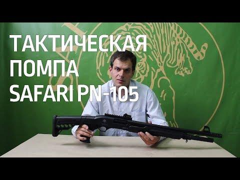 ТАКТИЧЕСКАЯ ПОМПА SAFARI PN 105. ОБЗОР