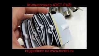 Аппарат АЭСТ-01(8)