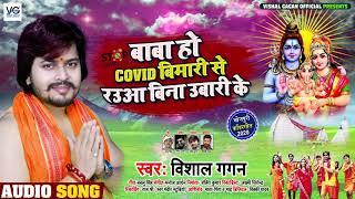#Vishal Gagan का New #Bolbam Song - बाबा हो COVID बीमारी से रउवा बिना उबारी के - Kanwar Songs 2020