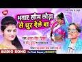 Antra Singh Priyanka का 2019 का सबसे हिट गाना    भतार सिम लोढ़ा से थुर देले बा    Sonu Suman