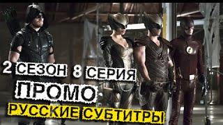 Флэш/Стрела 2 сезон 8 серия - «Легенды сегодняшнего дня» Промо (Русские субтитры)