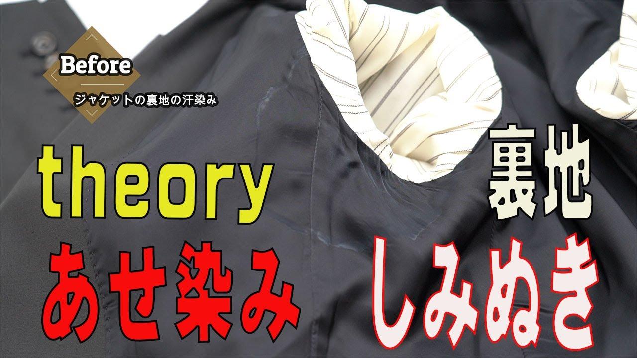 スーツのジャケットの裏地の汗染み 輪染み theory