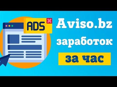 AVISO.bz - сколько можно заработать за 1 час?