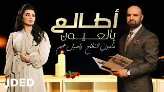 اصيل هميم ومأمون النطاح - أطالع بالعيون( فيديو كليب )|MamunAlnattah And AseelHameem - Atalaa Bleyoon