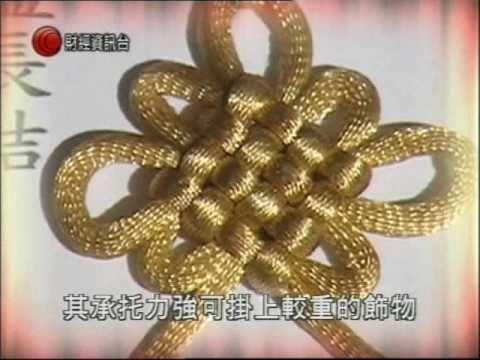 拉近文化---手工藝術@香港之繩結藝術(高清版)