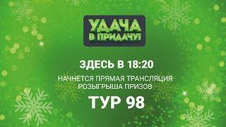 """Розыгрыш призов 98 тура игры """"Удача в придачу!"""