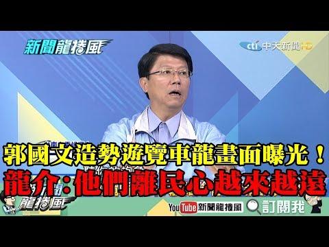 【精彩】郭國文造勢「遊覽車停滿」畫面曝光! 謝龍介:他們離民心越來越遠