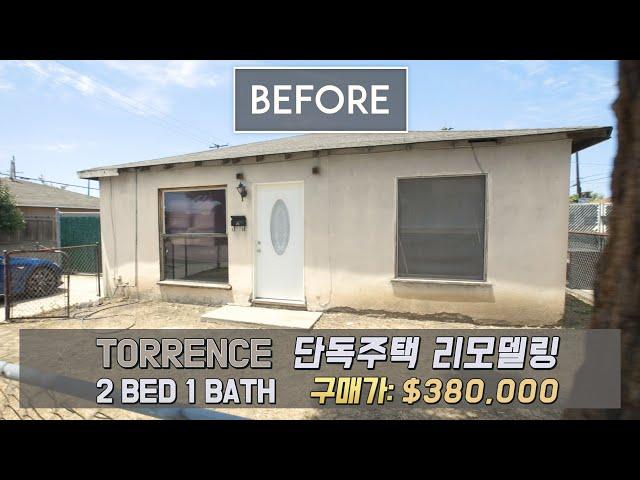 [김원석 부동산] LA 남부 토렌스 단독주택 리모델링/플리핑 전 1BED/1BATH 구매가 $ 380,000