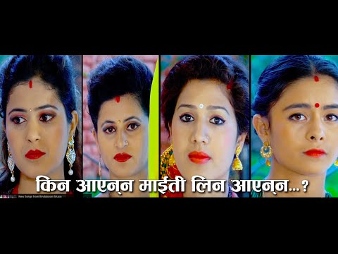 किन आएनन् माइती लिन आएनन् New Teej Song 2073 Full Video || by Kabya Acharya-Maiti Lina Aayenan