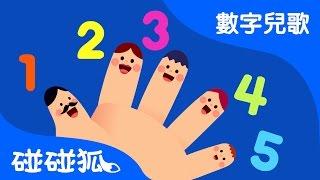 五個手指 | 數字兒歌 | 碰碰狐!兒童兒歌