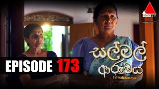 සල් මල් ආරාමය | Sal Mal Aramaya | Episode 173 | Sirasa TV Thumbnail