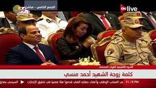 شاهد: بكاء وزيرة التضامن خلال ندوة القوات المسلحة - E3lam.Org