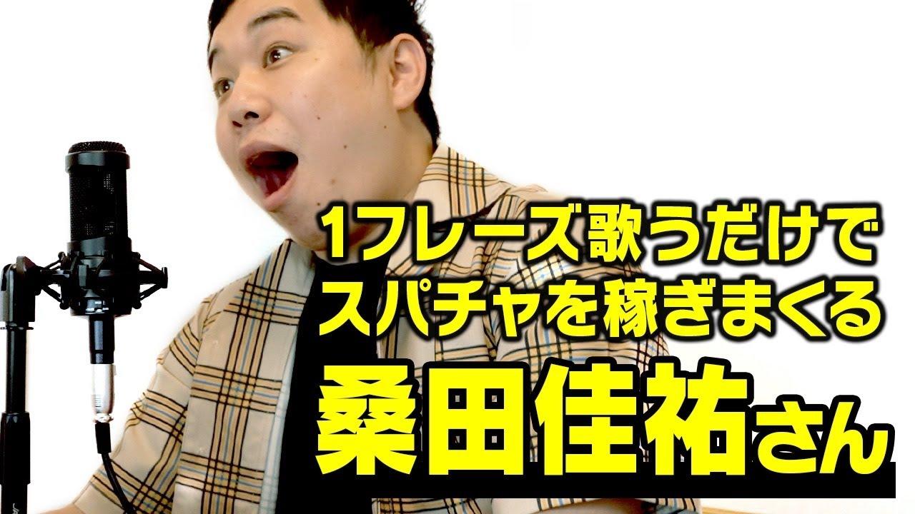 1フレーズ歌っただけでスパチャを稼ぎまくる桑田佳祐さん