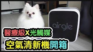 『開箱』醫療級x光觸媒 空氣清新機! ft. Airgle AG300