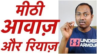 [Hindi]: Sweetness Of Voice | How To Maintain Voice Sweetness | Voice Tips