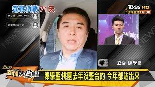 陳學聖:桃園去年沒整合的 今年都站出來 新聞大白話 20191101