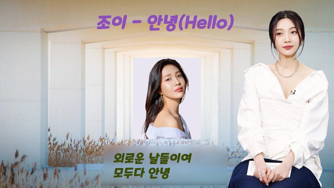 조이 -안녕 (Joy - Hello), 고음질, 자막있음,   보고듣는 소울뮤직TV