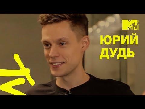 Юрий Дудь: любимые клипы