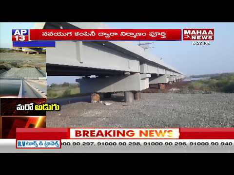Bridge on Krishna river all set to come true | Krishna District | Mahaa News